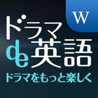 ドラマde英語