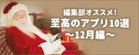 編集部オススメ!至高のアプリ10選~12月編~