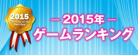 【2015年】 ゲームアプリランキング