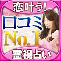 """【人気NO.1】恋叶う◎的中霊視占い""""星乃愛実"""""""