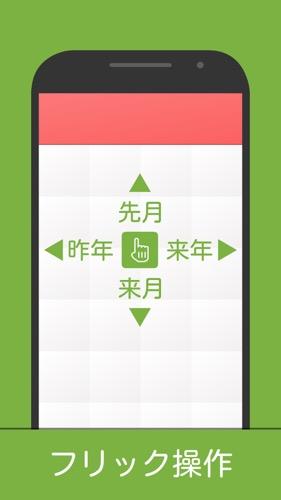 日本のカレンダー【みんなのカレンダー】祝日簡単インポート2019
