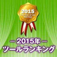 【2015年】 ツールアプリランキング