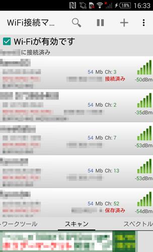 WiFi接続マネージャー