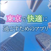東京で快適に過ごすためのアプリ