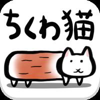 ちくわ猫~超シュールでかわいい新感覚、無料にゃんこゲーム~