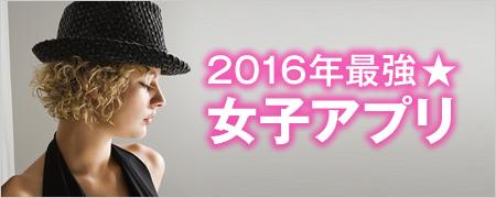 2016年最強☆女子アプリ