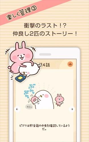 家計簿-カナヘイのストーリー×家計簿の無料お金管理アプリ