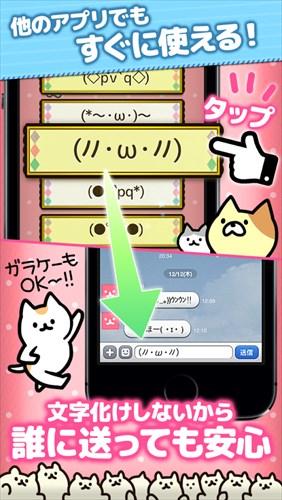 顔文字にゃんこ-動く!かおもじアプリ顔文字ニャンコ