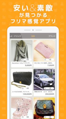 モバオク-販売手数料無料で不用品を売却!新品や中古品の出品・売買ができるフリマ・オークションアプリ