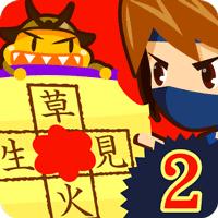虫食い漢字クイズ2
