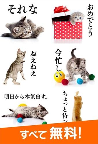 猫スタンプ無料