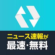 ニュース・地震速報NewsDigest/ニュースダイジェスト