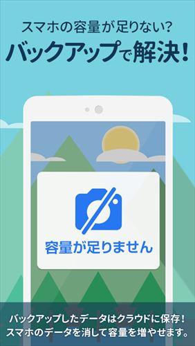 Yahoo!かんたんバックアップ-電話帳や写真を自動で保存