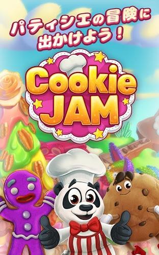 クッキージャム