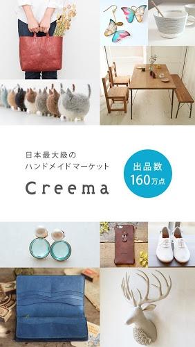 Creema(クリーマ)-ハンドメイドマーケットプレイス