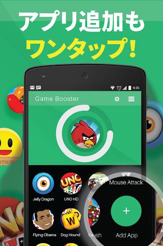 ゲーム最適化&スマホサクサク(メモリ開放で快適ゲーム環境!)
