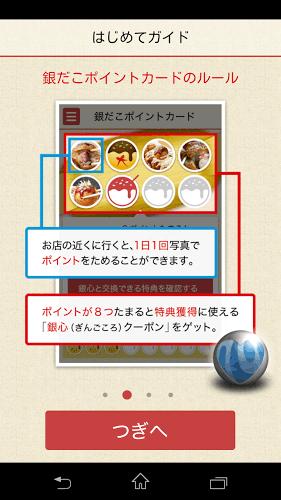 築地銀だこ(公式アプリ)