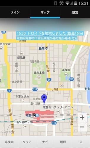 いまどこにゃ?☆位置検索アプリ☆