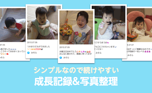 育児&子育て日記KiDDY写真整理&家族共有の簡単人気アプリ