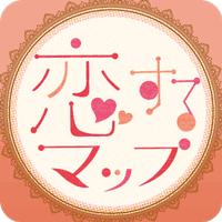 恋するマップ~女子ちず~かわいい&女子力アップの地図アプリ