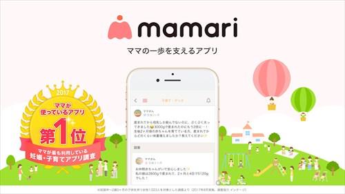 ママリ–妊娠・出産・子育て・妊活について質問できる無料Q&Aアプリ!育児の悩みをママ友がサポート
