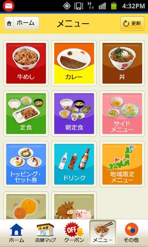 牛めし(牛丼)、カレー、定食、その他丼物でおなじみの「松屋フーズ公式アプリ」