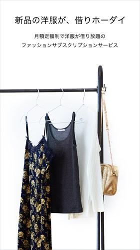 ファッションレンタル「メチャカリ」今すぐ1ヶ月無料体験