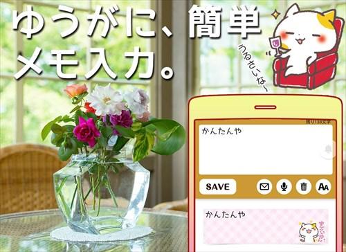 待受にメモ帳「関西弁にゃんこ」かわいいメモ帳ウィジェット無料