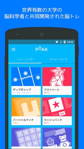 PEAK(ピーク)-脳トレ