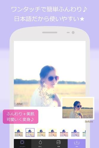 写真ふんわりSoftPhotoFluffy