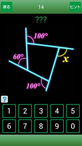数学クイズなん度?