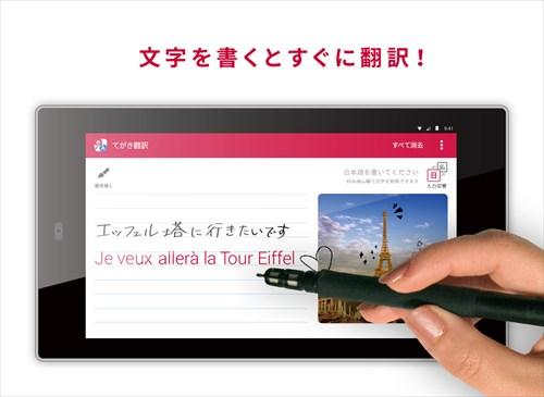 てがき翻訳ーコミュニケーションをサポートする無料アプリ