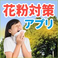 花粉対策アプリ