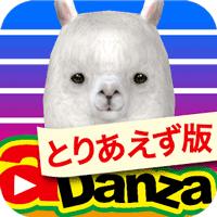 aDanza-曲に合わせて踊るアルパカ!『とりあえず版』