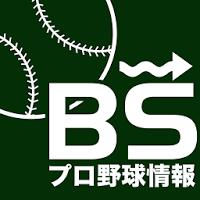 最強の野球ニュース/スコア速報 BaseballStream