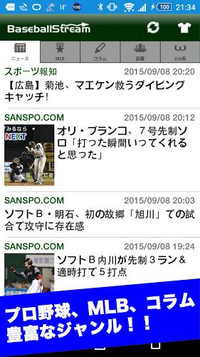 最強の野球ニュース/スコア速報BaseballStream