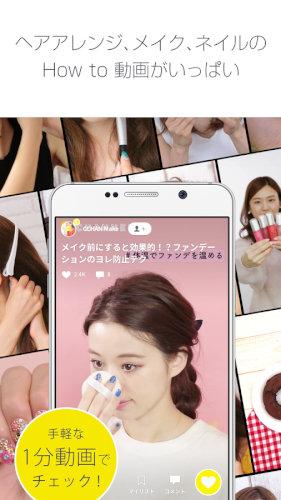 CCHANNEL1分無料動画ヘア・ネイル・レシピなど