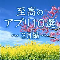 編集部オススメ!至高のアプリ10選~3月編~