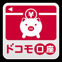 ドコモ口座アプリ(~OS 4.2)