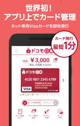 ドコモ口座アプリ(~OS4.2)