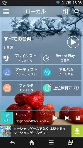 Android用音楽プレーヤー