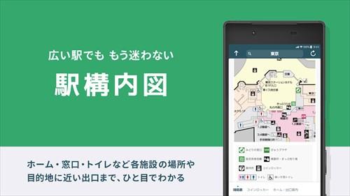 JR東日本アプリ列車運行情報・電車の乗換案内・電車と新幹線の時刻表無料