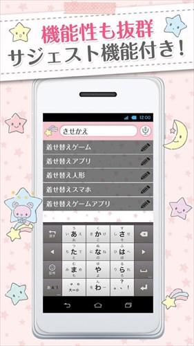 きせかえ検索『キキ&ララお星さま』ウィジェット・無料