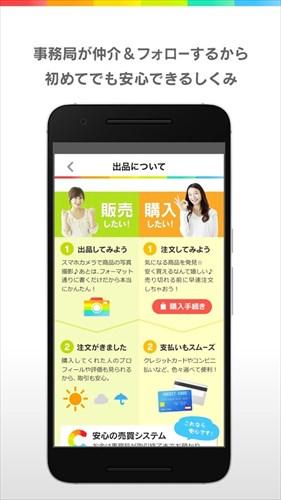 フリマアプリ『クルクル』
