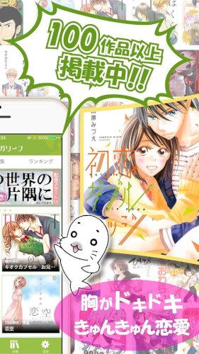マンガリーフ!人気マンガやコミックス無料アプリ