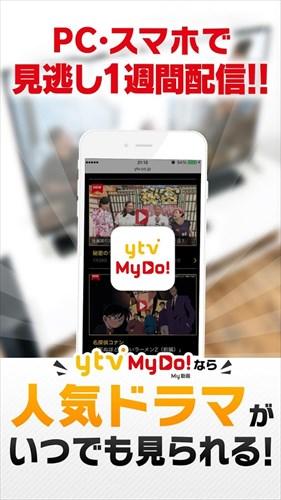 ytvMyDo!(まいど) ~読売テレビ無料動画配信~