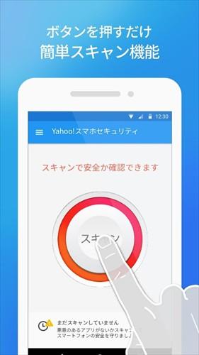 Yahoo!スマホセキュリティ悪質アプリやウイルスからスマホを守る