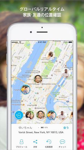 iシェアリング位置情報–GPS携帯電話追跡アプリ&友だちを探す