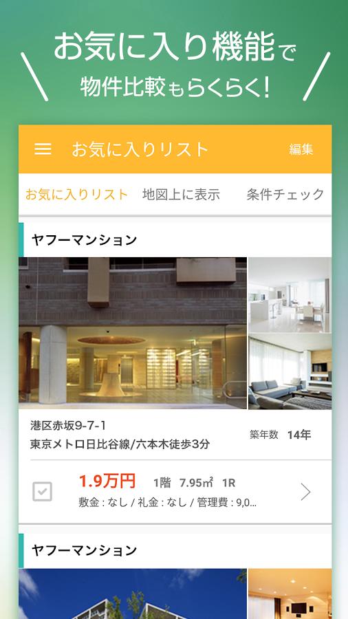 Yahoo!不動産–賃貸・マンション・一戸建て・物件検索