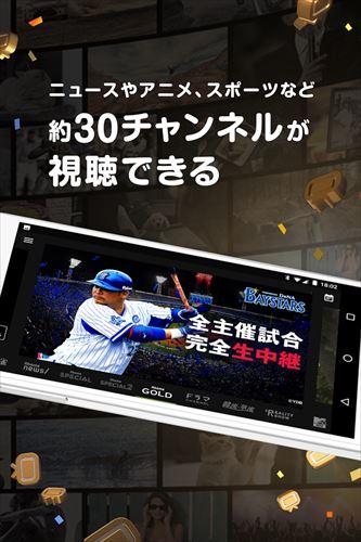 ABEMA(アベマ)ドラマ・映画・オリジナルのテレビ番組が視聴できるアプリ